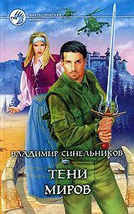 Владимир Синельников -Тени Миров