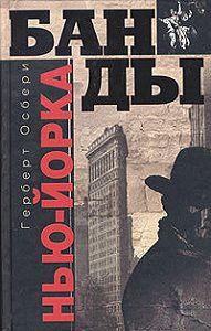 Герберт Осбери -Банды Нью-Йорка