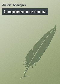 Аннетт Бродерик -Сокровенные слова