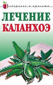 Анна Вячеславовна Мельник - Лечение каланхоэ