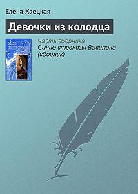 Елена Хаецкая - Девочки из колодца