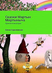 Елена Королевская -Сказки Мартын Мартыныча. Приключение второе