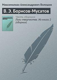 Максимилиан Александрович Волошин -В.Э.Борисов-Мусатов