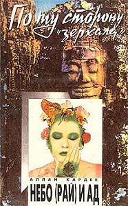 Аллан Кардек -Небо (рай) и ад. Божественная справедливость с точки зрения спиритуализма