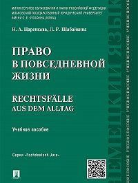 Надежда Царенкова -Право в повседневной жизни. Учебное пособие