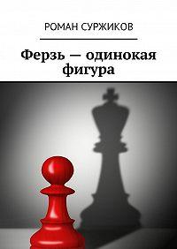 Роман Суржиков -Ферзь – одинокая фигура