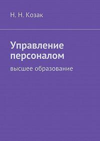 Н. Козак -Управление персоналом