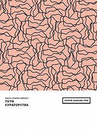 Ханс Ульрих Обрист -Пути кураторства (сборник)