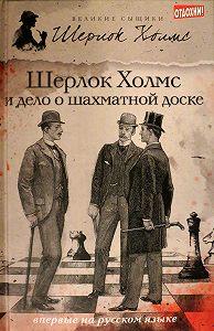 Чарли Роксборо, Дэвид Уилсон - Шерлок Холмс и дело о шахматной доске (сборник)