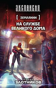 Роман Злотников - На службе Великого дома