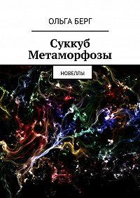 Ольга Берг -Суккуб Метаморфозы