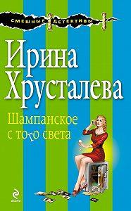 Ирина Хрусталева -Шампанское с того света