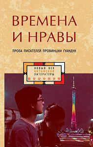 Коллектив авторов -Времена и нравы (сборник)