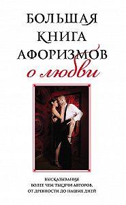 Константин Душенко -Большая книга афоризмов о любви
