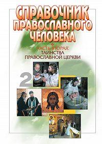 Вячеслав Пономарев -Справочник православного человека. Часть 2. Таинства Православной Церкви