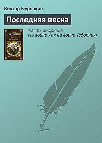 Виктор Курочкин - Последняя весна