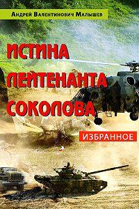 Андрей Малышев -Истина лейтенанта Соколова: Избранное