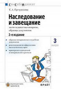Е. Гречушкина -Наследование и завещание, часто задаваемые вопросы, образцы документов