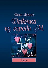 Diana Advance -Девочка изгородаМ. Роман