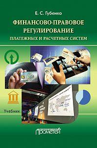 Елена Губенко -Финансово-правовое регулирование платежных и расчетных систем