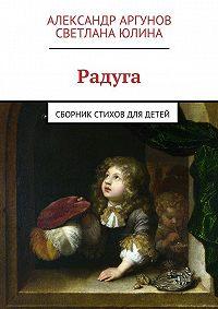 Александр Аргунов -Радуга. сборник стихов для детей