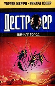 Ричард Сэпир -Пир или голод