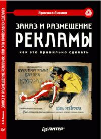 Ярослав Васильевич Яненко -Заказ и размещение рекламы: как это правильно сделать