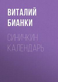 Виталий Бианки -Синичкин календарь