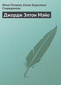 Юлия Петрова, Елена Борисовна Спиридонова - Джордж Элтон Мэйо