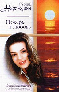 Ирина Надеждина - Поверь в любовь