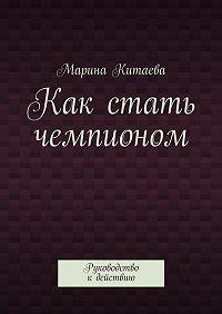 Марина Китаева - Как стать чемпионом