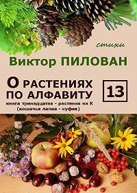 Виктор Пилован -О растениях по алфавиту. Книга тринадцатая. Растения на К (кошачья лапка – куфея)