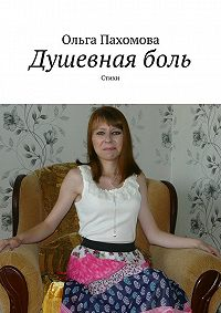 Ольга Пахомова - Душевнаяболь. Стихи