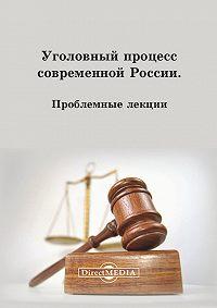 Коллектив Авторов - Уголовный процесс современной России
