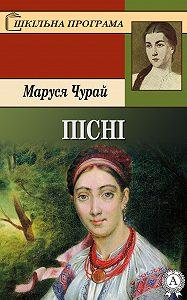 Маруся Чурай -Пісні