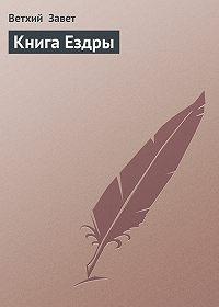 Ветхий Завет -Книга Ездры