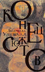 Людмила Улицкая - Конец сюжетов: Зеленый шатер. Первые и последние. Сквозная линия (сборник)