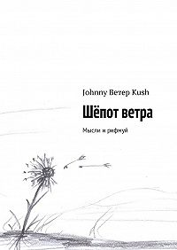 Johnny Kush -Шёпот ветра