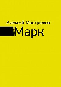 Алексей Мастрюков - Марк