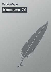 Михаил Окунь -Кишинев-76