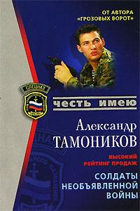 Александр Тамоников - Солдаты необъявленной войны