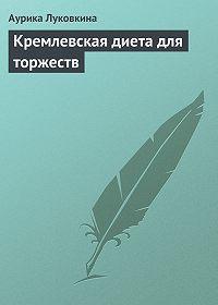 Аурика Луковкина -Кремлевская диета для торжеств