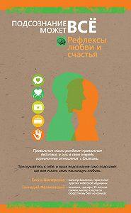 Елена Шапаренко -Рефлексы любви и счастья