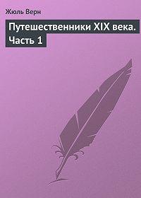 Жюль Верн - Путешественники XIX века. Часть 1