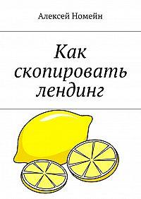Алексей Номейн -Как скопировать лендинг