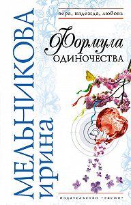 Ирина Мельникова - Формула одиночества