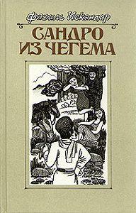 Фазиль Искандер - Сандро из Чегема. Книга 2