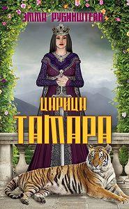 Эмма Рубинштейн -Царица Тамара