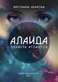 Антонина Иванова -Алаида – планета атлантов
