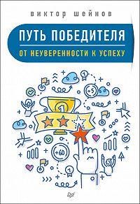 Виктор Шейнов -Путь победителя. От неуверенности к успеху